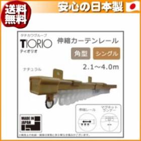 (送料無料)タチカワグループ ティオリオ 伸縮カーテンレール 角型 シングル 2.1~4.0m ナチュラル