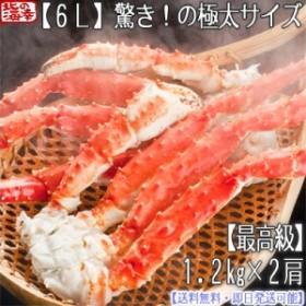 【送料無料 北海道】極太 6L タラバガニ 脚 足 2.4kg【1.2kg前後×2肩】訳あり タラバ と違い 身入り 太さは確か ボイル冷凍【t1】【t4】