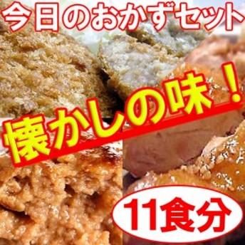【送料無料】「今日のおかず」シリーズ【懐かしの味お惣菜】11食入りセット(mei)