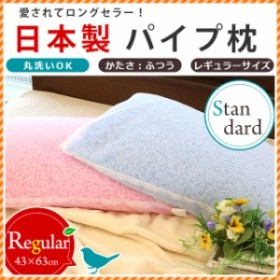 愛されてロングセラー 日本製 パイプ中芯枕 約43×63cm スタンダード (まくら 洗える 丸洗い 肩こり いびき マクラ)【あす着対象】