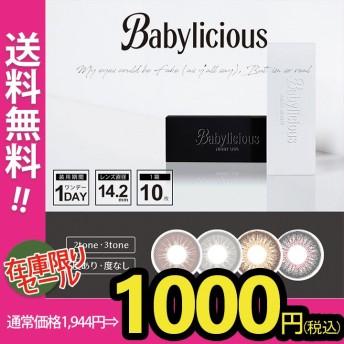 【在庫限りセール・当日発送】度なしカラコン Babylicious 1dayベイビーリシャス ワンデー 14.2mm (10枚入り)