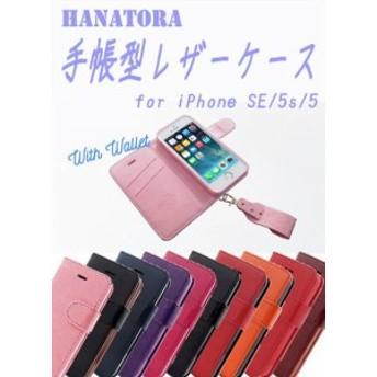 【メール便送料無料】 HANATORA iPhone SE/5S/5 対応 PUレザー 手帳型ケース 10カラー展開 落下防止ストラップ付属