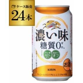 キリン 濃い味 糖質ゼロ <糖質0> 350ml×24缶【ケース】[新ジャンル][第三のビール][国産][日本][長S