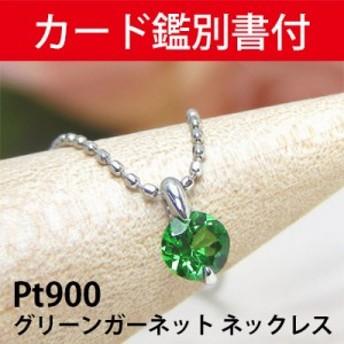【カード鑑別書付】 Pt900 プラチナ グリーンガーネット ツァボライト ネックレス 【送料無料】