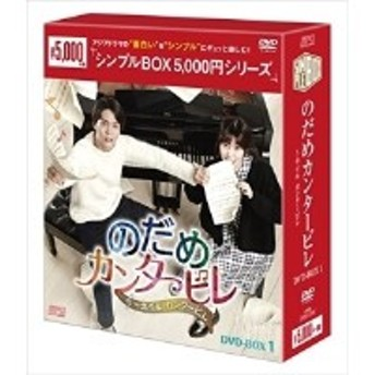 ★ DVD / 海外TVドラマ / のだめカンタービレ~ネイル カンタービレ DVD-BOX1