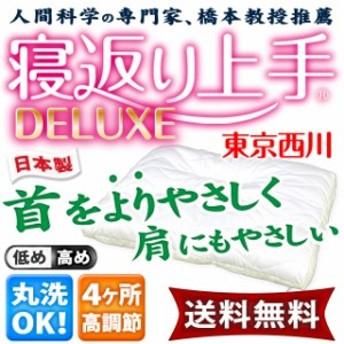 枕 東京西川 日本製 寝返り上手 DELUXE デラックス 首・肩にしっかりフィット 洗える 高さ調節 寝返り上手枕 まくら