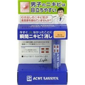 メンズアクネバリア 薬用コンシーラー ライト(5g)[男性化粧品 その他]