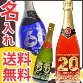 名入れ ワイン 【 送料無料 】 スパークリングワイン 【 コドーニュ& リースリング】 白 ロゼ 母の日 誕生日 プレゼント