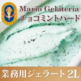 マリオジェラテリア 業務用ジェラート チョコミントハード 2L ジェラート アイス 代引不可