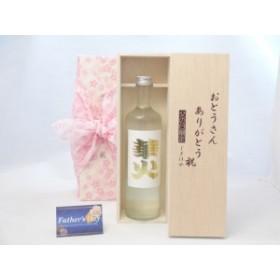 父の日 ギフトセット 日本酒セット おとうさんありがとう木箱セット( 安達本家酒造 純米酒 清酒 720ml(新潟県))お歳暮クリスマス