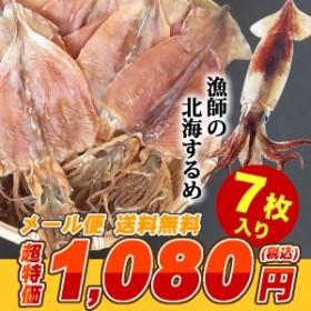 【メール便/送料無料】お試し 珍味 北海道産 するめいか (小サイズ 7枚入/約120g)  / お試し おためし