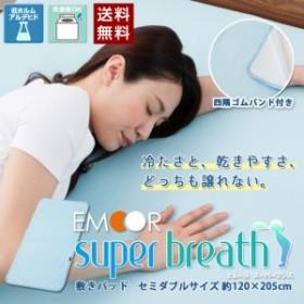 エムールスーパーブレス 敷きパッド セミダブルサイズ 約120×205cm 夏寝具 ひんやりマット ひんやり敷きパッド 冷却マット
