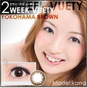横浜ブラウン ±0.00~-8.00 2ウィークビューティ 2週間使い捨てレンズ 1箱6枚入り YOKOHAMA BROWN カラコン big_bc