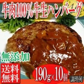肉 テレビで話題の「牛肉100%牛生ハンバーグ」190g×10個入/送料無料/ハンバーグ/牛肉/冷凍A