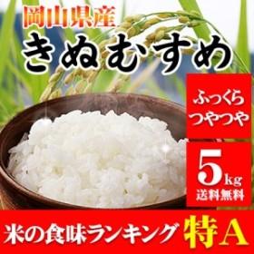 米 お米 5kg きぬむすめ 30年岡山県産 送料無料 北海道・沖縄は756円の送料がかかります。