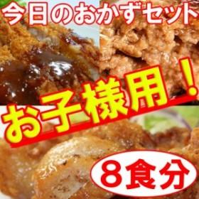 【送料無料】無添加!「今日のおかず」シリーズ【お子様大好きお惣菜】8食入りセット(mei)