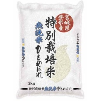 米 お試し 2kg 30年産 出荷当日精米 送料無料 宮城県 登米市産 特別栽培米 ひとめぼれ 無洗米 2kg 減農薬・減化学肥料