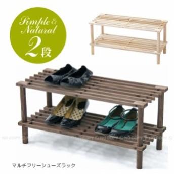 マルチフリー&シューズラック2段【新B】[FB]