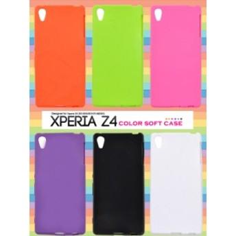 Xperia Z4 SOV31(au)/SO-03G(docomo)/402SO(SoftBank)用■カラーソフトケースエクスペリア ゼットフォー 用背面保護カバー