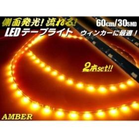 サブウィンカーに!!12v/光が流れる!流星LEDテープライト/60cm・2本セット/30SMD/アンバー・オレンジ系黄色