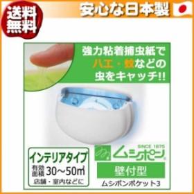 (送料無料)捕虫器 ムシポンポケット3 壁付型