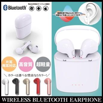 【五色 両耳用 ワイヤレス イヤホン 日本語説明書付】Bluetooth ワイヤレスイヤホン iPhone Android対応 ヘッドホン 左右分離型 片耳両耳対応 ワンボタン設計 通話可 高音質