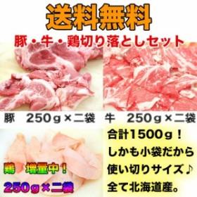 送料無料 豚・牛・鶏 切り落とし詰め合わ せセット 1.5kg