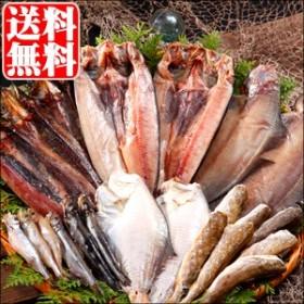 ギフト 送料無料 北海道 干物セット / ギフト 北海道産 ホッケ サンマ カレイ セット 詰め合わせ 内祝い