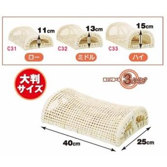 ラタン 枕 C31