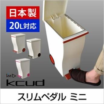 ゴミ箱送料無料キャンペーン kcud クード スリムペダル ミニ #20 20L ふた付き ごみ箱 分別 フットペダル 日本製