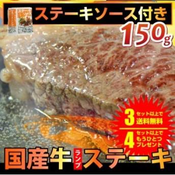 ソース付 【3セット以上で送料無料】厚切り 国産牛ランプステーキ150g【しゃぶまる】 オードブル パーティー big_dr