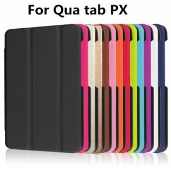 Qua tab PX au/LGT31用レザーケース手帳型/保護カバー/横開き/スタンド機能付き/ 軽量薄型【A893】