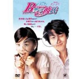 DVD / 洋画 / B型の彼氏 コレクターズ・エディション (初回生産限定)