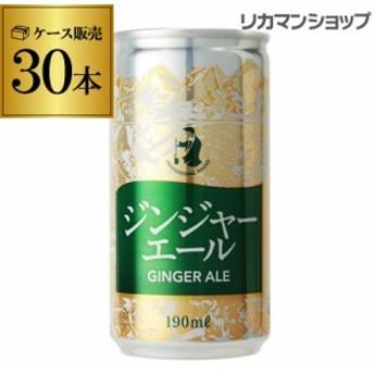 《190ml缶》 PROジンジャーエール【30本×1ケース】[ジンジャーエール][190ml][缶][長S]