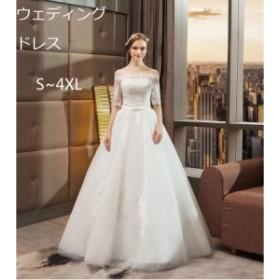 ウェディングドレス ロング 大きいサイズ マタニティ ボートネック レースチュール 五分袖 フレア ホワイト 姫系 結婚式ブライダル花嫁