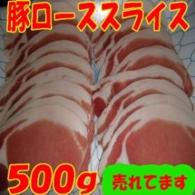 ★豚ロースライス500g660円BBQ/アウトレッ/ト業務用/焼肉/豚バラ/ステーキ/角煮