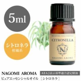 NAGOMI PURE シトロネラ 5ml【AEAJ認定表示基準認定精油】【エッセンシャルオイル】【精油】【アロマオイル】