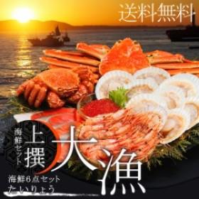 贈り物 ギフト 送料無料 上撰 海鮮セット 大漁(たいりょう)(6品セット) / セット かに 毛ガニ ずわいがに 蟹 北海道