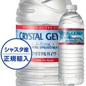 クリスタルガイザー シャスタ産正規輸入品エコボトル 水(500mL48本入)[海外ミネラルウォーター]【送料無料】