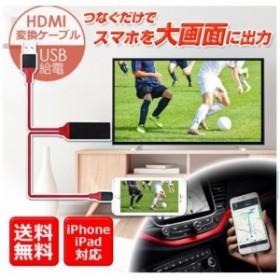 HDMIケーブル iPhoneX 変換ケーブル Macbook pro Galaxy S8/Note8  テレビやモニターにiPhoneの画面を大画面で表示