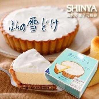 ふらの雪どけチーズケーキ 北海道限定 北海道お土産 ギフト ベイクド・レア・チーズケーキ ギフト お中元
