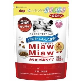 ミャウミャウ カリカリ小粒タイプ ミドル まぐろ味(580g)[キャットフード(ドライフード)]