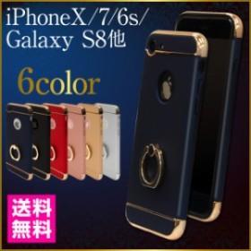 送料無料 スマホケース リング付き スマホカバー iPhoneXS iPhoneX iPhone8 iPhone7