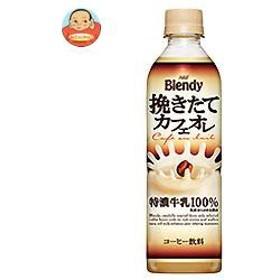 【送料無料】 AGF  ブレンディ ボトルコーヒー  挽きたてカフェオレ  500mlペットボトル×24本入
