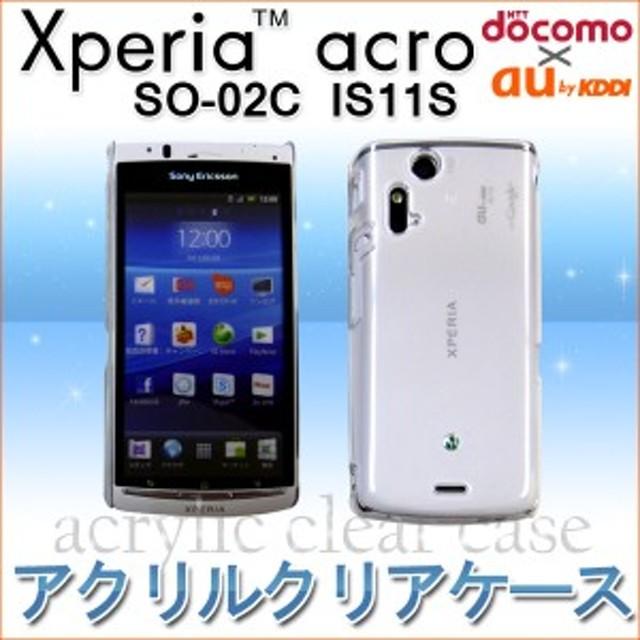 Xperia acro SO-02C IS11S クリア ケース カバー エクスペリアアクロ SONY