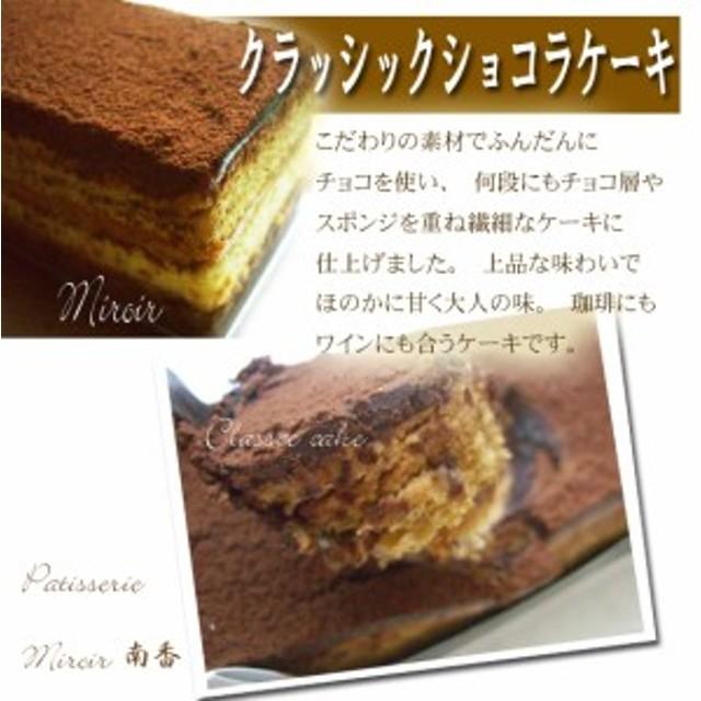 クラッシックチョコケーキ