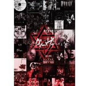 CD / グリーヴァ / グリーヴァ (2CD+DVD) (初回豪華限定生産盤)