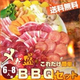 バーベキュー 焼肉 メガ盛り セット これだけ便利 野菜付 たっぷり6~8人前 焼くだけ 【 送料無料 】  クリスマス パーティー