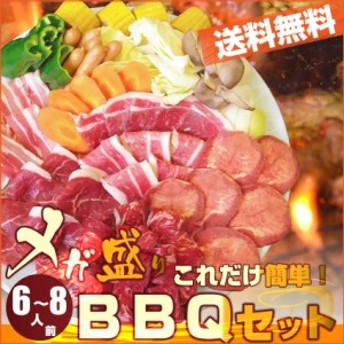 バーベキュー 焼肉 メガ盛り セット これだけ便利 野菜付 たっぷり6~8人前 焼くだけ 【 送料無料 】 パーティー