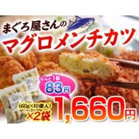 big_dr まぐろ 鮪 マグロ メンチカツ めんちかつ カツ 20個 (1袋 10個入) 冷凍